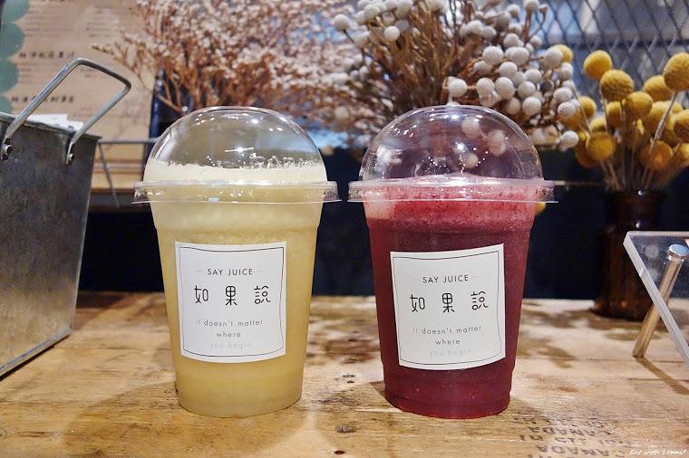 如果說Say Juice‧果汁果昔專賣店-台北/民生社區/民生圓環