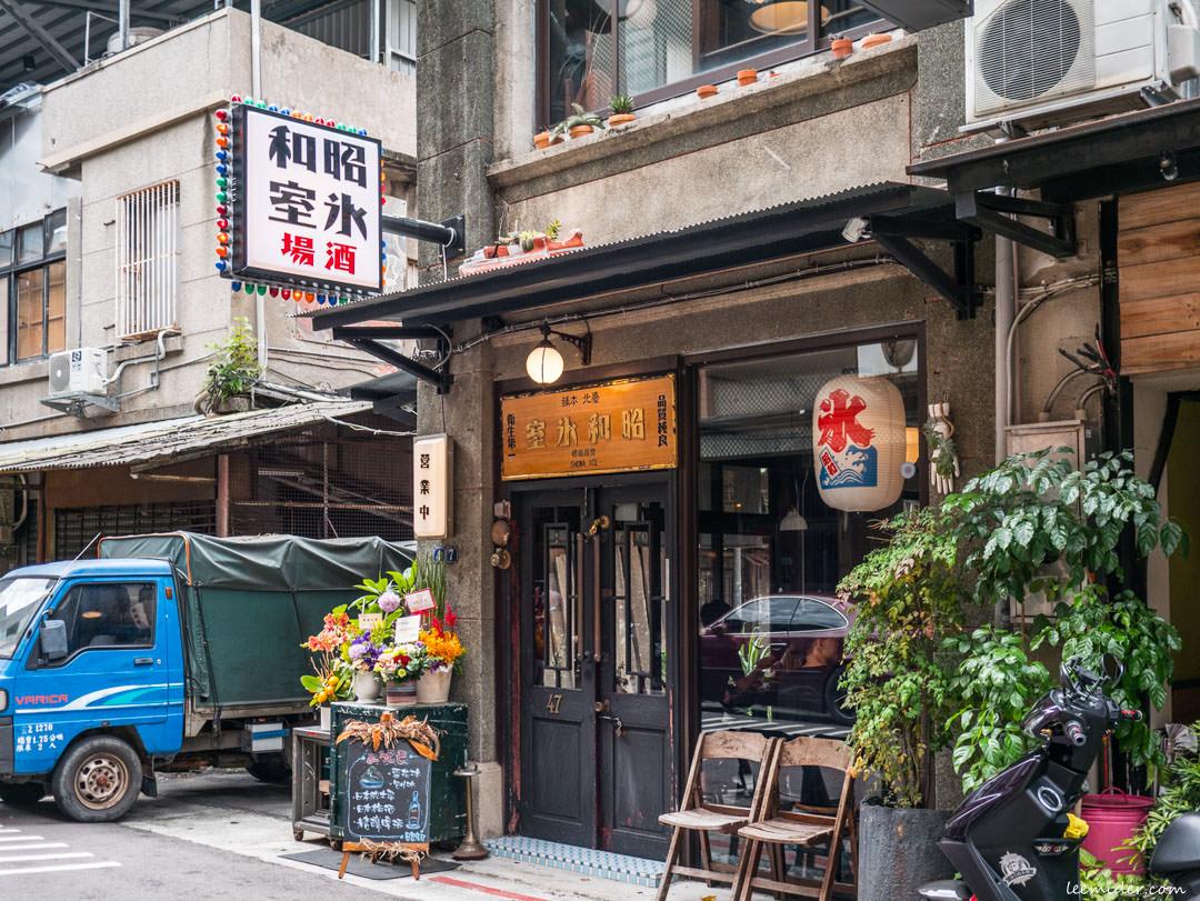 昭和冰室-信義安和站文昌街上,復古氛圍大人感雪花冰,台北新開幕冰店酒吧