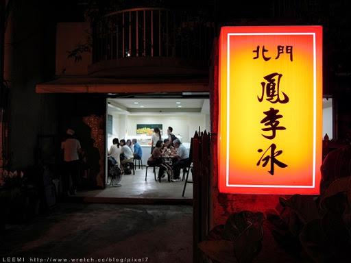 東區巷內傳統好味‧北門鳳李冰-台北/東區/忠孝敦化