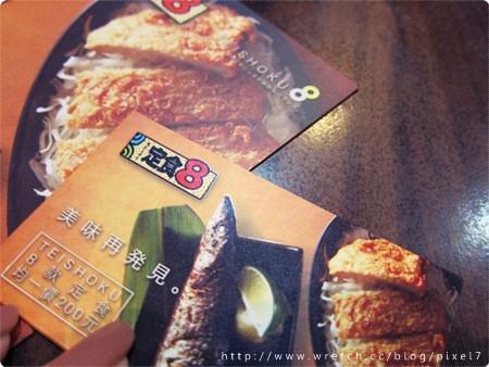 定食8,爭鮮迴轉壽司連鎖店-台北